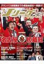 Jリーグサッカーキング2011年2月号