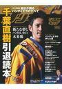Jリーグサッカーキング2011年3月号