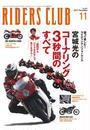 RIDERS CLUB No.451 2011年11月号