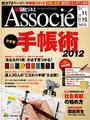 日経ビジネスアソシエ2011年11月1日号