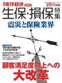 週刊東洋経済臨時増刊 生保損保特集