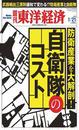 週刊東洋経済2012年1月21日号