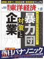 週刊東洋経済2012年1月28日号