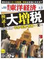 週刊東洋経済2012年2月4日号