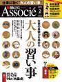 日経ビジネスアソシエ2012年2月号