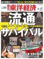 週刊東洋経済2012年2月11日号