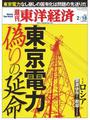 週刊東洋経済2012年2月18日号