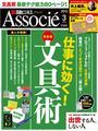 日経ビジネスアソシエ2012年3月号