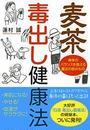 書籍と電子書籍のハイブリッド書店【honto】で買える「麦茶 毒出し健康法」の画像です。価格は509円になります。