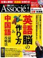 日経ビジネスアソシエ2012年4月号