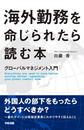 【期間限定価格】海外勤務を命じられたら読む本