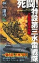 死闘!特設第三水雷戦隊(1)