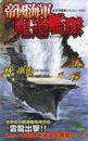 帝國海軍鬼道艦隊 太平洋戦争シミュレーション(1)