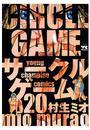 サークルゲーム(20)