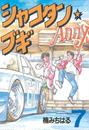 シャコタン★ブギ(7)