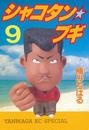 シャコタン★ブギ(9)