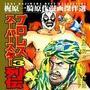 プロレススーパースター列伝 ミル・マスカラス編(4)