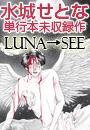 水城せとな単行本未収録作「LUNA→SEE」(1)