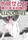 水城せとな単行本未収録作「LUNA→SEE」(4)