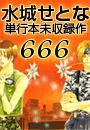 水城せとな単行本未収録作「666」(1)
