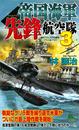 帝国海軍先鋒航空隊 太平洋戦争シミュレーション(3)