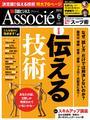 日経ビジネスアソシエ2012年6月号