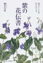 紫の花伝書