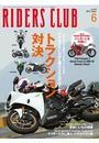 RIDERS CLUB No.458 2012年6月号