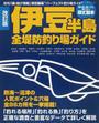 伊豆半島全堤防釣り場ガイド
