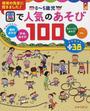 0~5歳児園で人気のあそび100
