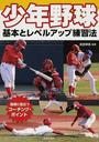 少年野球基本とレベルアップ練習法