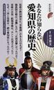 あなたの知らない愛知県の歴史