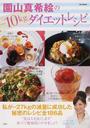 園山真希絵の-10kgダイエットレシピ