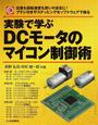 実験で学ぶDCモータのマイコン制御術