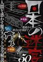 日本の迷宮50