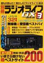 別冊ラジオライフDX