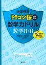 ドラゴン桜式数学力ドリル数学Ⅱ・B