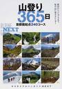 山登り365日