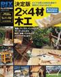 決定版2×4材木工