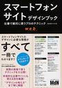 スマートフォンサイトデザインブック