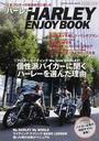 ハーレーENJOY BOOK