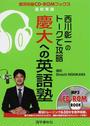 西川彰一のトークで攻略慶大への英語塾