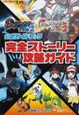 ポケットモンスターブラック2ポケットモンスターホワイト2公式ガイドブック完全ストーリー攻略ガイド