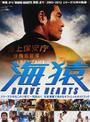 『海猿』から『BRAVE HEARTS海猿』まで~2003→2012シリーズ10年の軌跡~