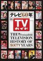 テレビ60年