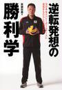 逆転発想の勝利学 全日本女子バレーボールチームに変化をもたらした独自戦略
