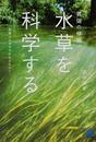 異端の植物「水草」を科学する