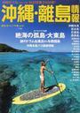 沖縄・離島情報