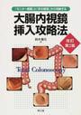 大腸内視鏡挿入攻略法