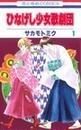 ひなげし少女歌劇団(花とゆめCOMICS)